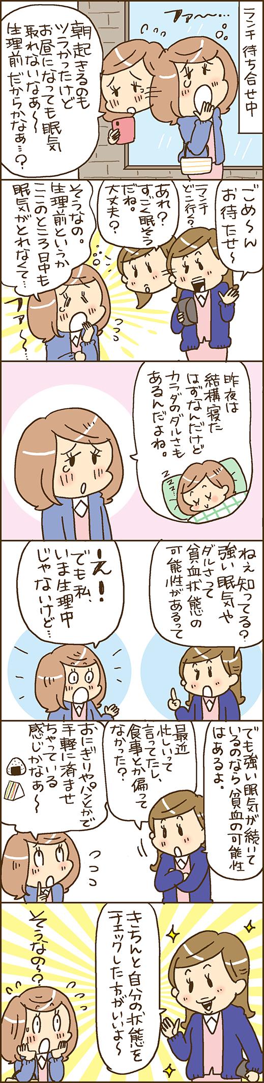 眠気 貧血