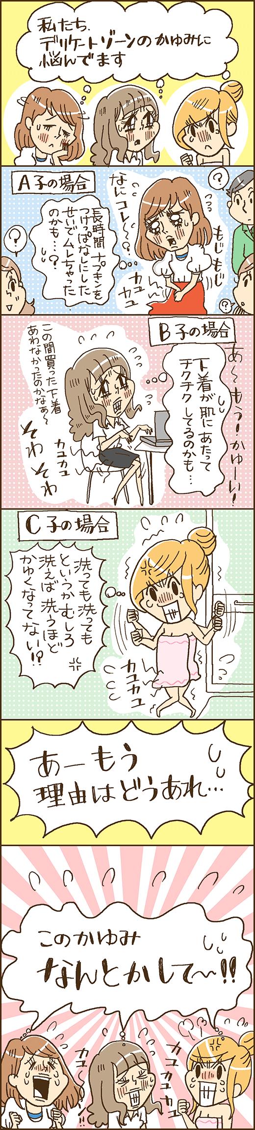 痒み デリケート ゾーン