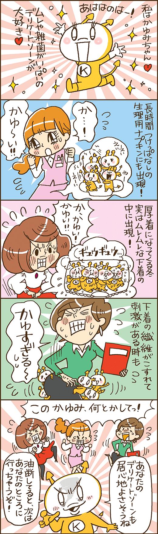かゆみ 夜 陰部 梅雨~夏にかけて、あそこがかゆい!!
